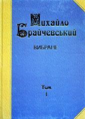 Вибране: Суспільно-політичні рухи в Київській Русі. Історична думка в Київській Русі (Т.1) - фото обкладинки книги