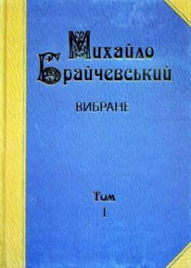 Вибране: Суспільно-політичні рухи в Київській Русі. Історична думка в Київській Русі (Т.1) - фото книги