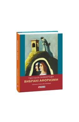 Вибрані афоризми - фото книги