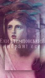 Вибрані есе - фото обкладинки книги