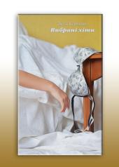 Вибрані хіти - фото обкладинки книги