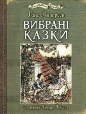 Вибрані казки (Тверда обкл) - фото обкладинки книги