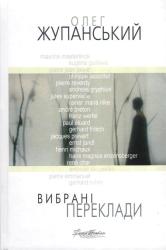 Вибрані переклади - фото обкладинки книги