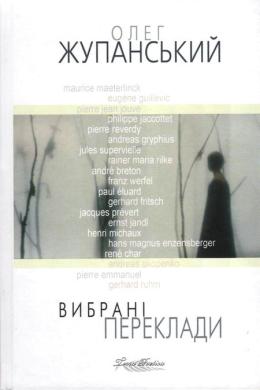 Вибрані переклади - фото книги