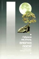 Вибрані поезії - фото обкладинки книги