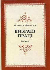 Вибрані праці - фото обкладинки книги