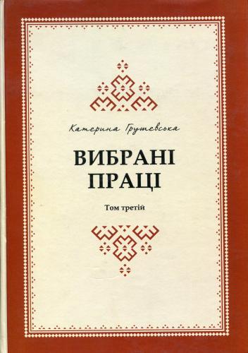Книга Вибрані праці