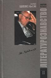 Вибрані праці. Літературознавство. Книга 2 - фото обкладинки книги