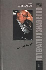 Вибрані праці. Літературознавство. Книга 2 - фото книги