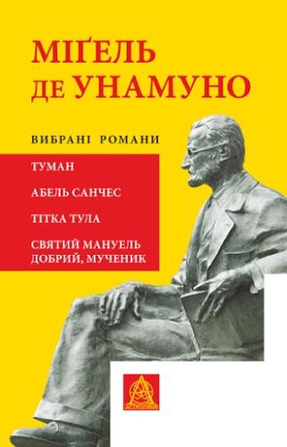 Книга Вибрані романи