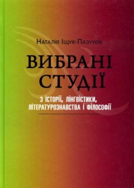 Вибрані студії з історії, лінгвістики, літературознавства і філософії - Наталія Іщук-Пазуняк - фото книги