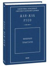 Вибрані трактати - фото обкладинки книги