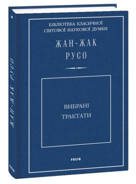 Вибрані трактати - фото книги