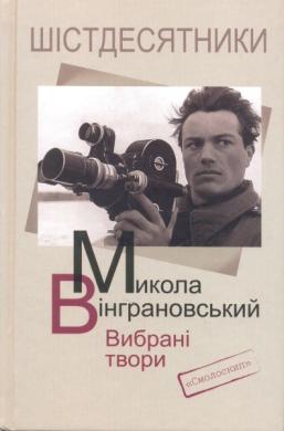 Книга Вибрані твори