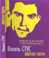 Вибрані твори - фото обкладинки книги