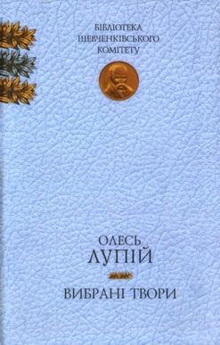 Вибрані твори - фото книги