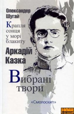 Вибрані твори. Аркадій Казка. «Крапля сонця у морі блакитному» - фото книги