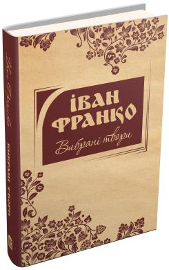 Вибрані твори. Іван Франко - фото книги