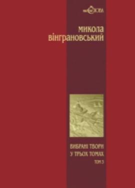 Вибрані твори: Повісті й оповідання - фото книги