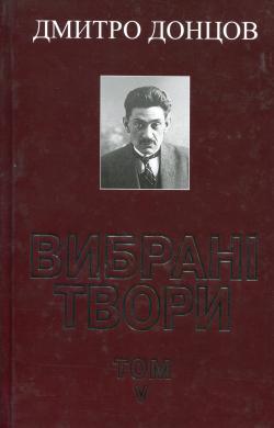 Вибрані твори (том 5) - фото книги