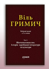 Вибрані твори в 3-х томах. Том 1 - фото обкладинки книги
