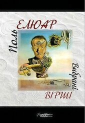 Вибрані вірші - фото обкладинки книги