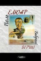 Книга Вибрані вірші