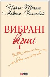 Вибранi вiршi - фото обкладинки книги