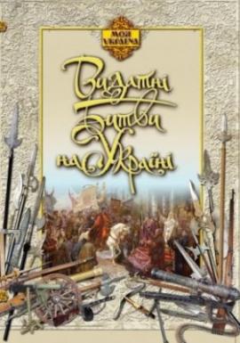 Видатні битви на Україні - фото книги