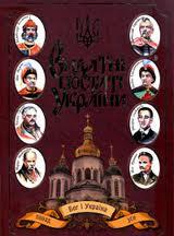 Книга Видатні постаті України