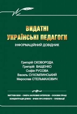 Видатні українські педагоги: Інформаційний довідник - фото книги
