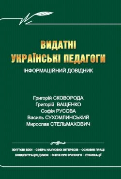 Книга Видатні українські педагоги: Інформаційний довідник