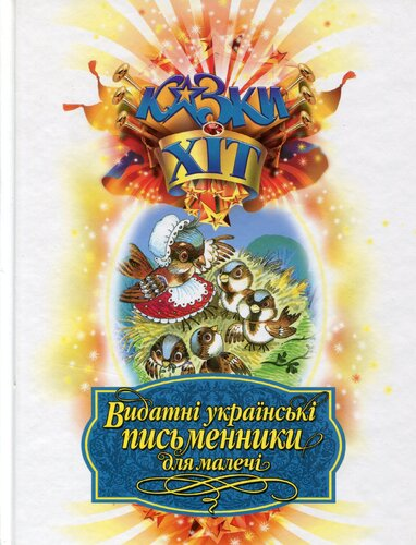 Книга Видатні українські письменники для малечі