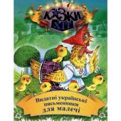 Видатні українські письменники для малечі