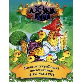 Видатні українські письменники для малечі - фото книги