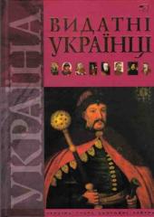 Видатні українці - фото обкладинки книги