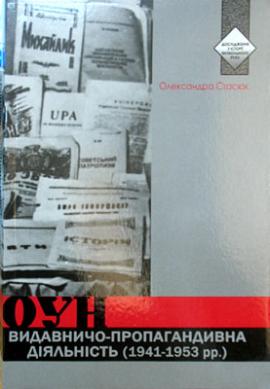 Книга Видавничо-пропагандивна діяльність ОУН