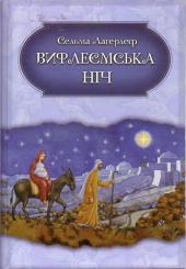 Вифлеємська ніч - фото обкладинки книги