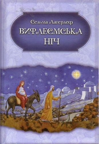 Книга Вифлеємська ніч