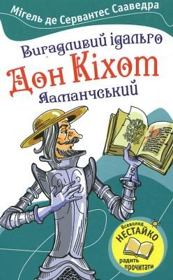 Книга Вигадливий ідальго Дон Кіхот Ламанчський