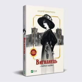 Вигнанець і чорна вдова - фото книги