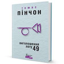 Книга Виголошення лоту 49
