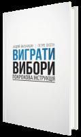 Книга Виграти вибори: покрокова інструкція