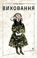 Виховання - фото обкладинки книги
