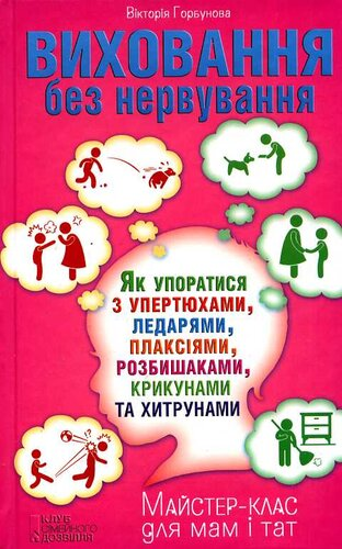 Книга Виховання без нервування