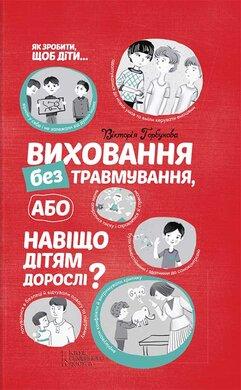 Виховання без травмування або Навіщо дітям дорослі? - фото книги