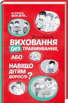 Книга Виховання без травмування, або навіщо дітям дорослі
