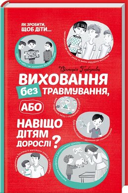 Виховання без травмування, або навіщо дітям дорослі - фото книги