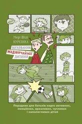 Виховання надзвичайної дитини - фото обкладинки книги
