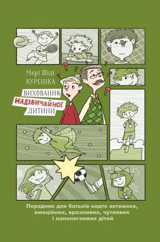 Електронна книга Виховання надзвичайної дитини